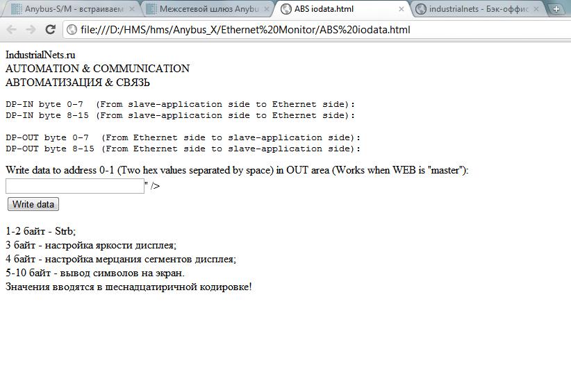 Скрипт для мониторинга передачи данных