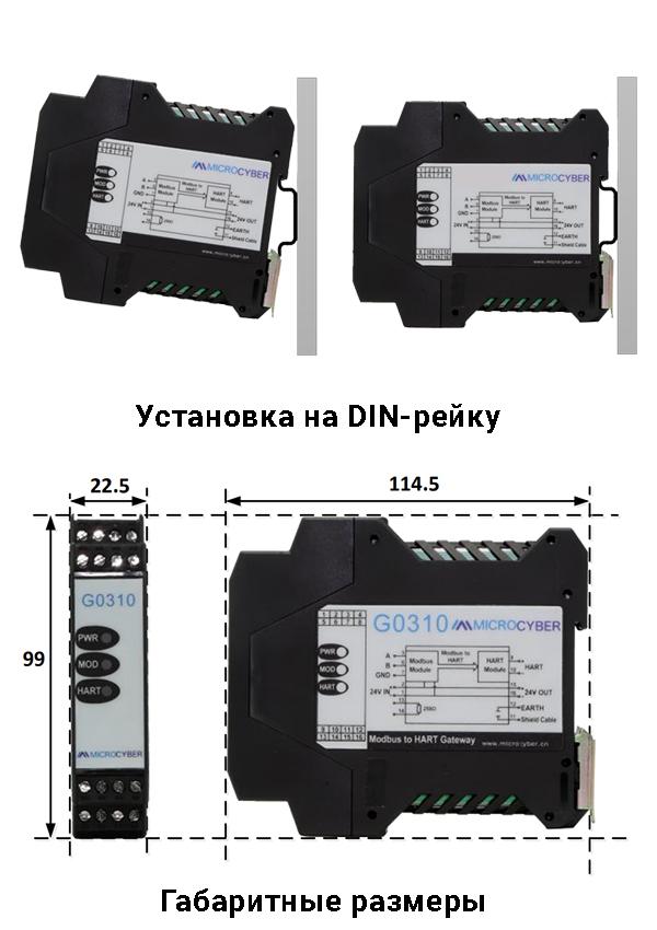 Установка и габаритные размеры Microcyber G0310