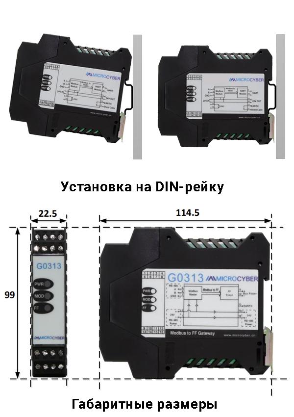 Установка и габаритные размеры Microcyber G0313