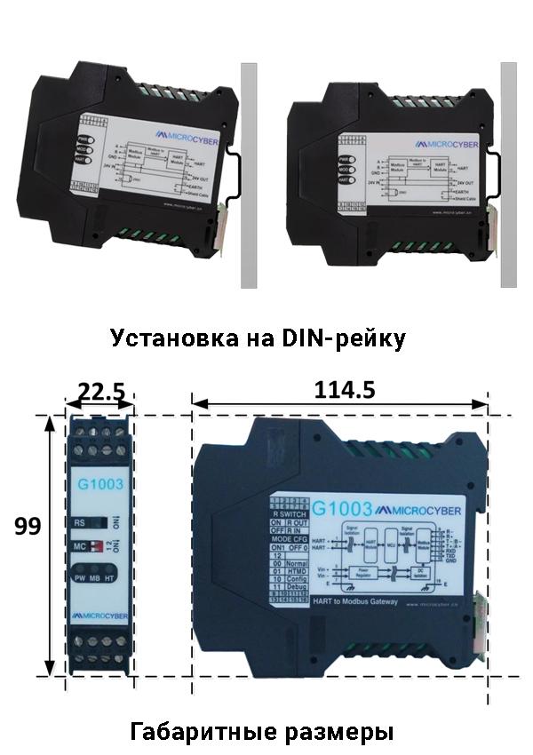 Установка и габаритные размеры Microcyber G1003