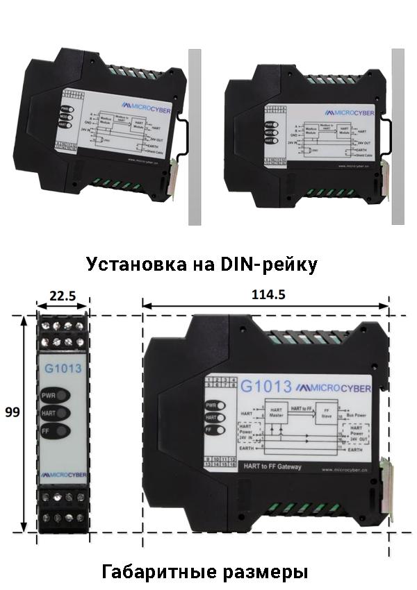 Установка и габаритные размеры Microcyber G1013